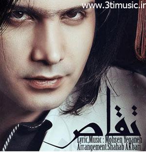 سریال قلب یخی-تقاص-محسن یگانه