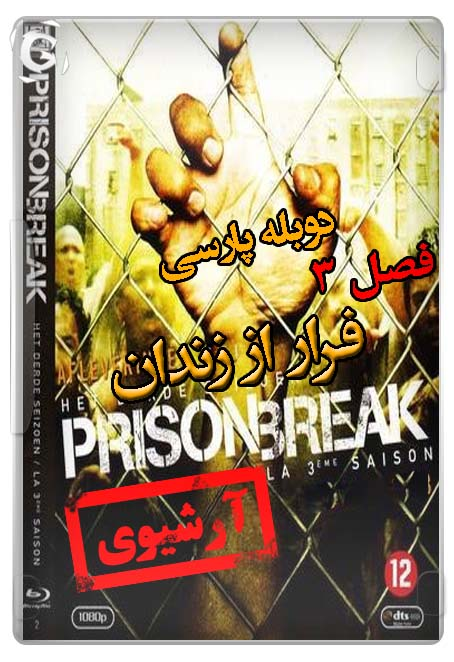 دانلود سریال prison break دوبله فارسی فصل سوم