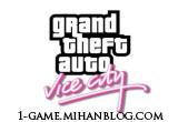 دانلود پچ 1.1 بازی زیبا و پرطرفدار  GTA Vice City