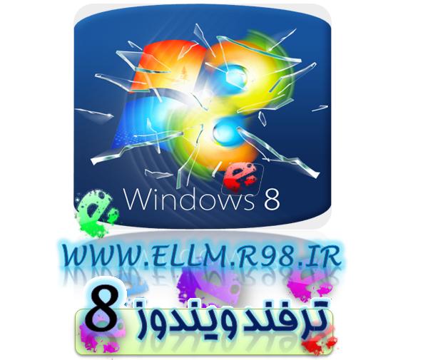 فعال کردن حالت Safe Mode در «ویندوز 8»