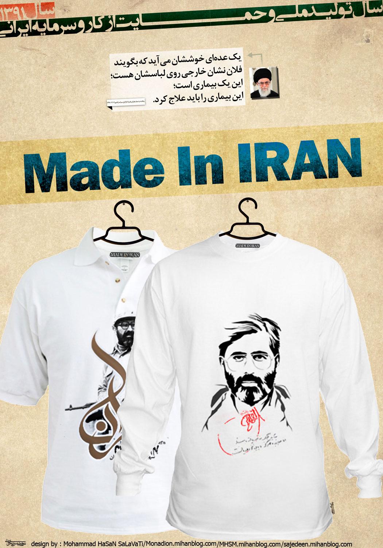 Made in IRAN   de : M.H.SaLaVaTi