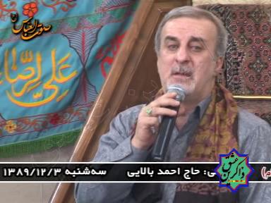 حاج احمد بالايي-روضه حضرت زهرا