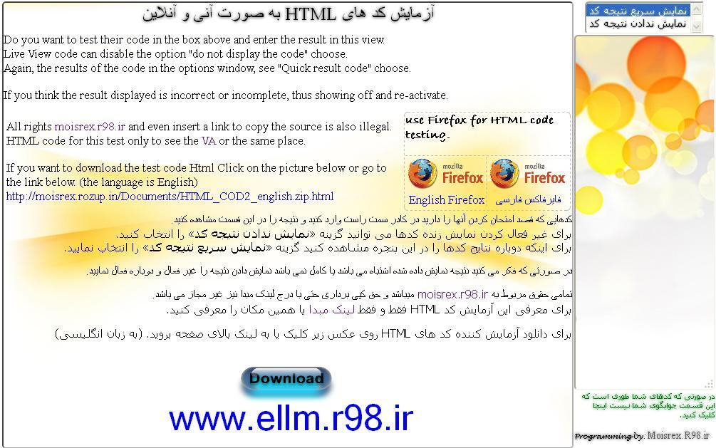 آزمایش کدهای HTML بصورت آنلاین