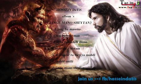 جنگ من و شیطان