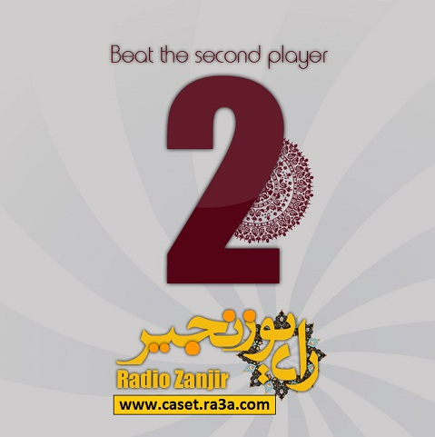 http://s2.picofile.com/file/7346442896/radio_zanjir_beat2.jpg