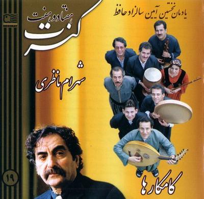 شهرام ناظری و گروه کامکار ها - کنسرت سال 77 شیراز