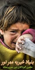 بنیاد خیریه مهر نور, بنر حمایتی,بنر خیریه,بنر مهر نور