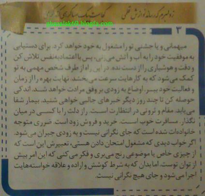 هزینه زایمان در بیمارستان اقبال در سال 95 فال نیمه اول آبان ماه مجله موفقیت