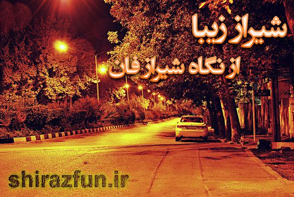 مكانهای تفریحی شیراز