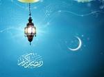 ماه رمضان، ماه میهمانی خدا