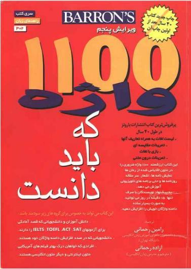 فلش کارت کتاب 1100 واژه