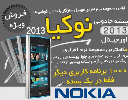 فروش ویژه مجموعه نرم افزاری نوكیا 2013