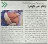 روزنامه تماشا هم از زانکو نوشت : زانکو خان چاوشی !