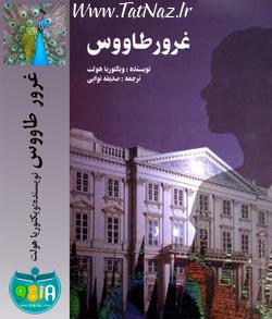 رمان خارجی و عاشقانه غرور طاووس | ویکتوریا هولت