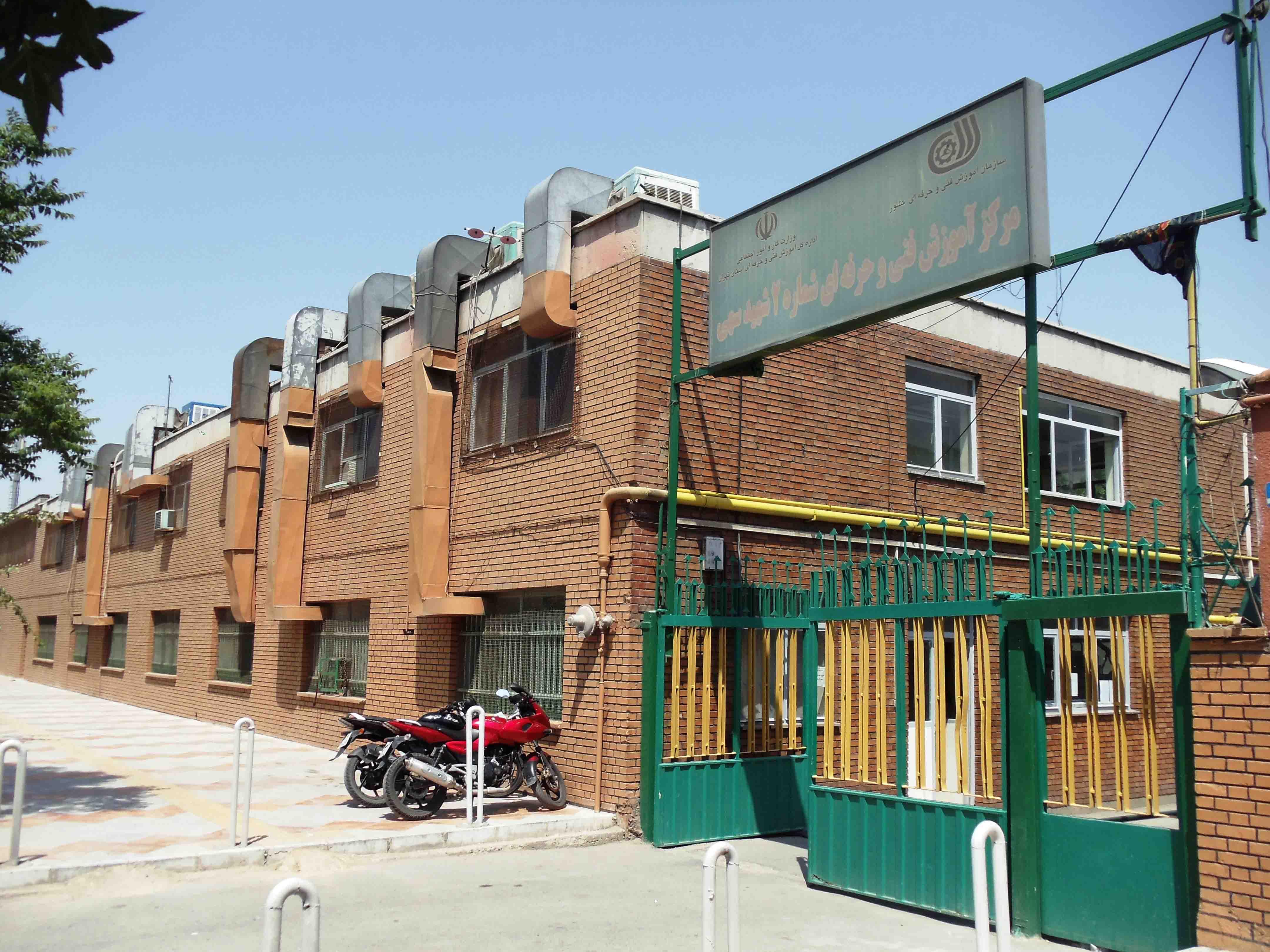 مرکز آموزش فنی و حرفه ای شهید سهی تهران