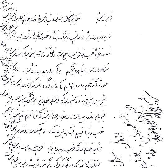 نامه کمال الملک به مخاطب ناشناس و مجهول و نامعلوم از صفحه ۱۵۸ کتاب کمال هنر احمد سهیلی خوانساری