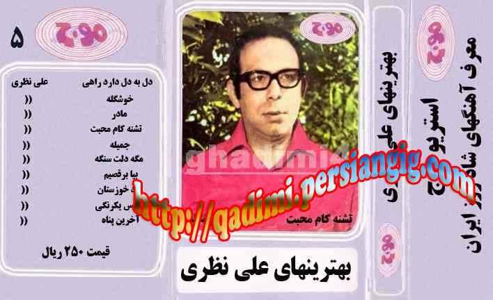کتاب از الف تا الف نوشته ملیکا سادات تهامی مانده-آغاسی