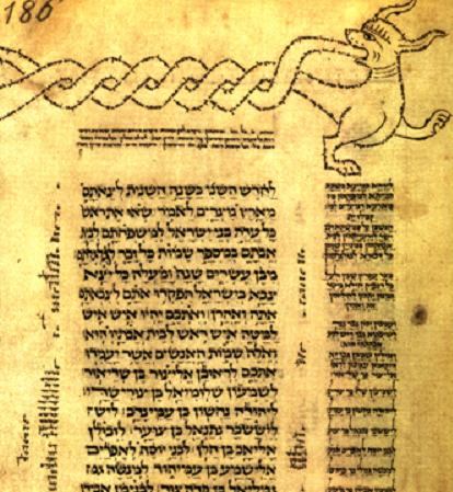 دست نوشته ای از تورات، با تخمین نگارش در قرن چهارده میلادی