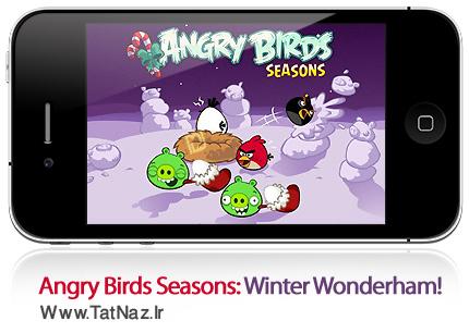 دانلود !Angry Birds Seasons: Winter Wonderham - بازی موبایل پرندگان خشمگین فصل ها: زمستان شگفت انگیز!
