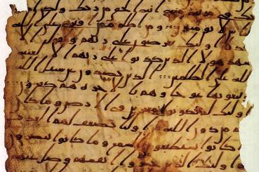 قطعه ی قرآن نگاری منتسب به نخستین سال های قرن دوم هجری بر قطعه پوست و به خط کهن عرب