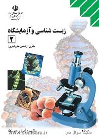 سوالات نهایی زیست شناسی
