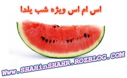 http://s2.picofile.com/file/7574983010/yalda.jpg