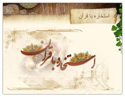 نرم افزار استخاره با قرآن