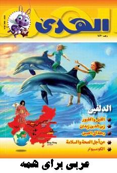 دانلود مجله عربی آموزش مکالمه عربی