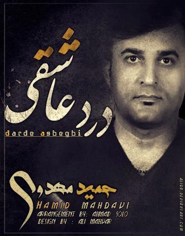 Hamid Mahdavi - Darde Asheghi