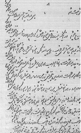 بخشی از نامه های کمال الملک از کتاب کمال هنر نوشته احمد سهیلی خوانساری که پس از مرگ کمال الملک نقاش جعل شده است و با خودنویس بوده که پس از مرگ کمال الملک اختراع شده است