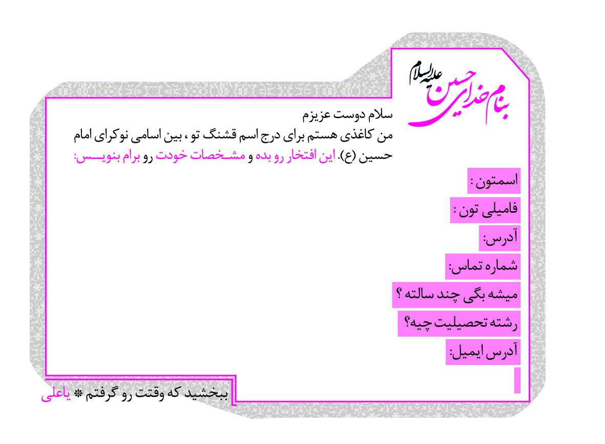 http://s2.picofile.com/file/7579189458/Form_copy.jpg