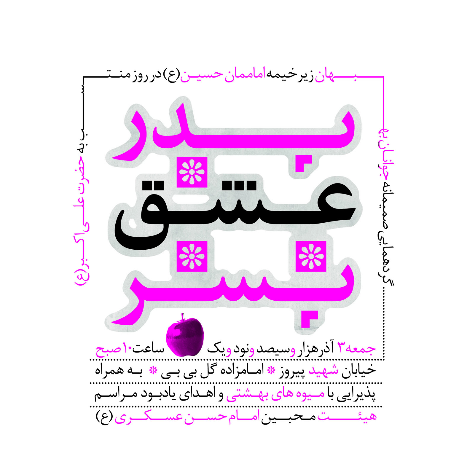 http://s2.picofile.com/file/7579189993/Pedar_1_copy.jpg