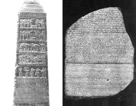سمت راست، کتیبه معروف و سه زبانه روزتا از یافته های مصر در سال ۱۷۹۹ میلادی است که با استفاده از متن یونانی آن، در ردیف آخر سنگ نوشته، کلید کشف حروف و بازخوانی خط هیروکلیف قرار داده اند. این همان مقوله ای است که در باب کتیبه سه زبانه بیستون نیز تکرار می کنند و مدعی اند با تطبیق متن میخی داریوشی، که پیش تر خوانده شده بود، توانسته اند نسخه های بابلی و ایلامی کتیبه بیستون را نیز بازخوانی کنند. مطلبی که در هر دو مورد با مجموعه ای از ابهامات رو به روست. سمت چپ هم استل یا ابلیسک سیاه است که از زبان شلمانصر سوم تصرف اورشلیم و تسلیم یهودیان را شرح داده است. در این جا نیز باز هم تنها برگه ی قابل استفاده برای ثبت رخ دادهای تاریخی قطعات مقاوم سنگ است.