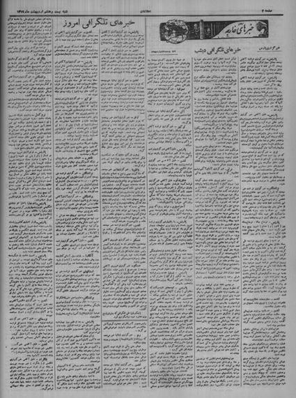 تصویر بالا یکی از صفحات روزنامه اطلاعات در اواخر اردیبهشت سال ۱۳۱۹ شمسی است و نمونه ای از فرمت معمول تمام روزنامه ها در ادوار مختلف و تاکنون است