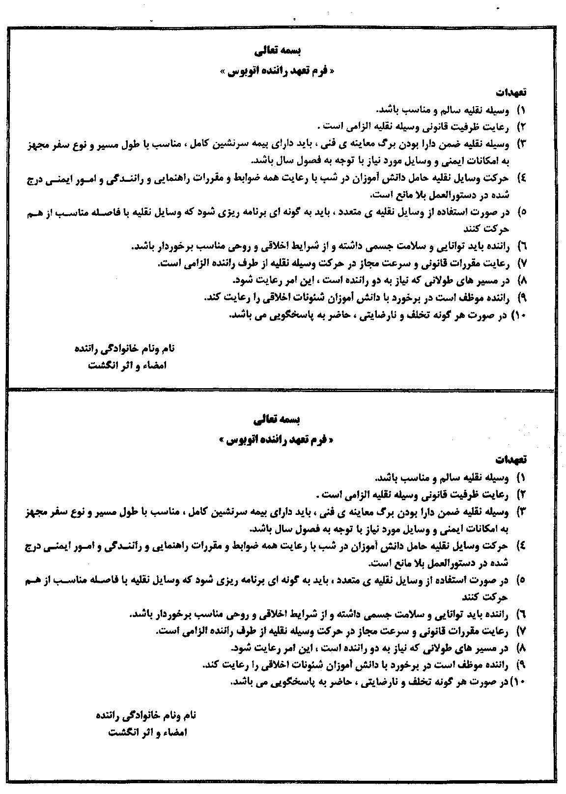 صدور کارت ملی کشتی رضایتنامه اردو دانش آموزی | خبر خوان فارسی