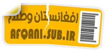 افغانستان وطنم (www,afqani.mihanblog.com)