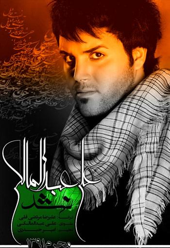 http://s2.picofile.com/file/7583028923/Ali_Nashod.jpg