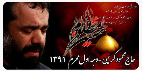 مداحی تراک ( ظهر عطش ) توسط حاج محمود کریمی