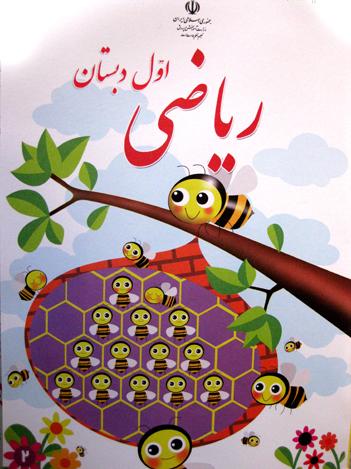 Image result for تصویر کتاب ریاضی اول دبستان