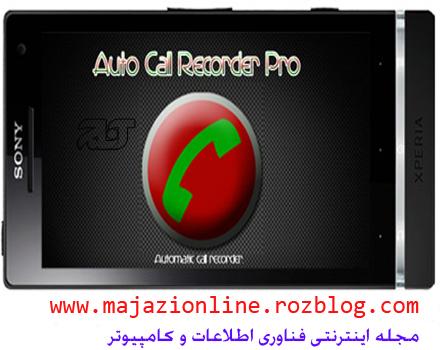 http://s2.picofile.com/file/7586396769/Auto_Call_Recorder_Pro1111111.jpg