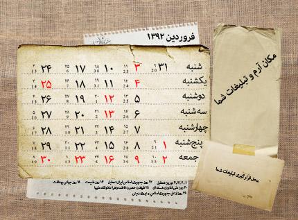 تقویم 1392