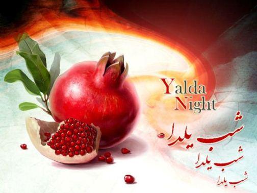 Shab-e Yalda - Shab-e Chelleh - Yalda Night - شب یلدا - شب چله