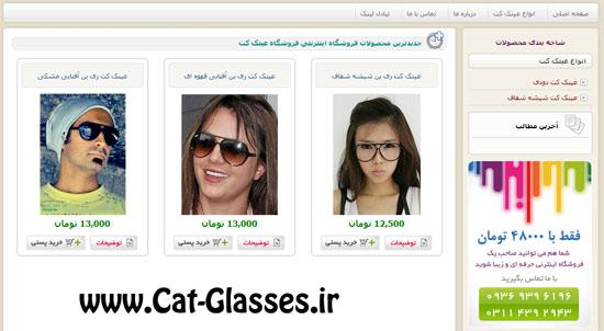 فروشگاه عینک کت ریبن Ray Ban