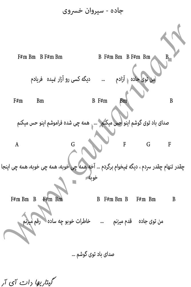http://s2.picofile.com/file/7592453545/jaddeh_khosravani.png