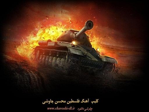 کلیپی برای آهنگ فلسطین محسن چاوشی