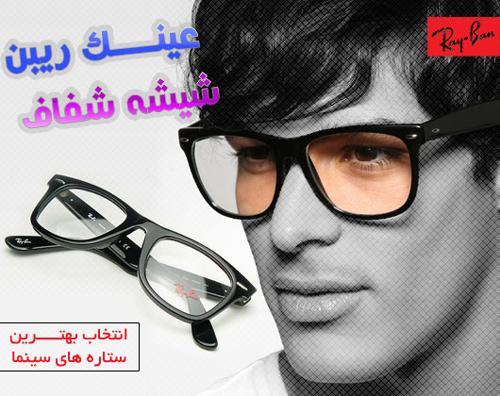 فروشگاه عینک ویفری شیشه شفاف