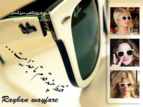 فروش عینک ویفری فریم سفید مدل 2013 با تخفیف زمستانه