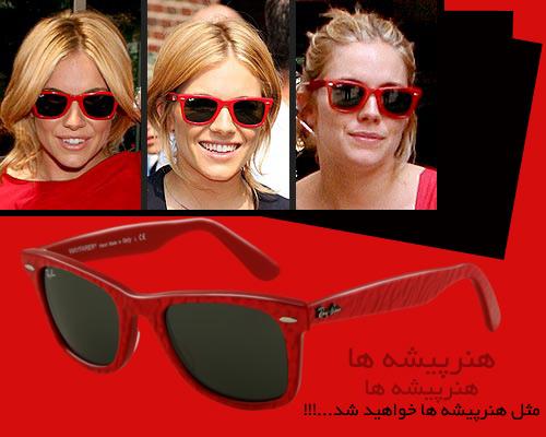 عینک ویفری زنانه با تخفیف و گارانتی
