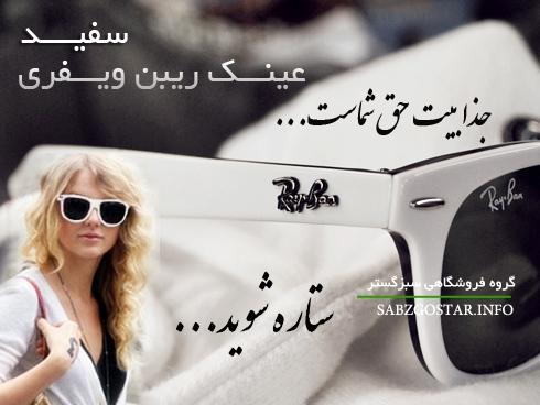 خرید عینک ریبن ویفری با کیف ریبن | فریم سفید