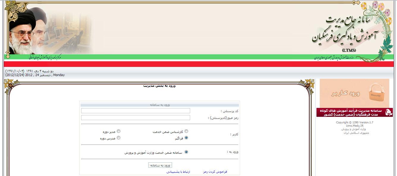 paygah1 سامانه جامع آموزش و یادگیری فرهنگیان